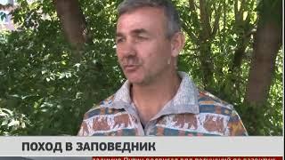 Поход в заповедник. Новости 24/09/2019 GuberniaTV