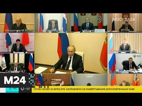 Путин провел совещание с главами регионов по ситуации с коронавирусом - Москва 24