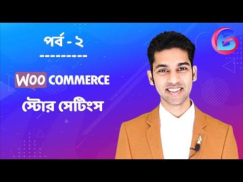 Bangla WooCommerce Tutorial