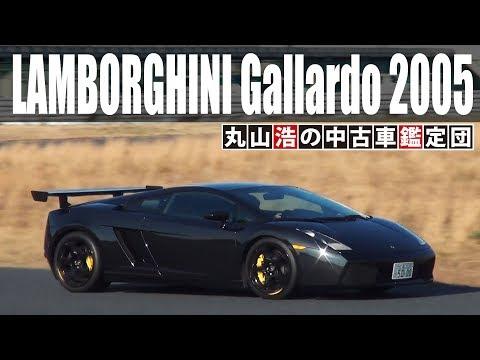 LAMBORGHINI Gallardo【丸山浩の中古車鑑定団 File # 06】