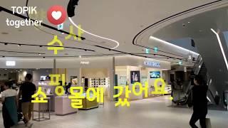 [30초 한국어] 향수사러 쇼핑몰에 갔어요. #한국어회…