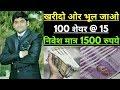 मात्र 15 रुपये का शेयर , 100 शेयर खरीद लो निवेश केवल 1500 रुपये , BUMPER PROFIT कमाने का मौका.....