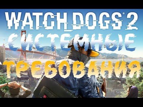 требования dogs watch для какие игры нужны
