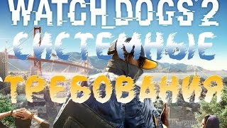 видео Системные требования Watch Dogs на ПК