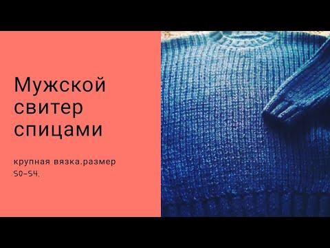 Мужской свитер крупная вязка спицами