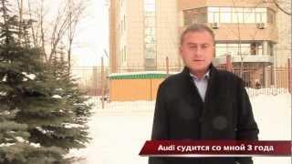 Audi - борьба клиента в суде! Юбилей - уже 3 года пешком.