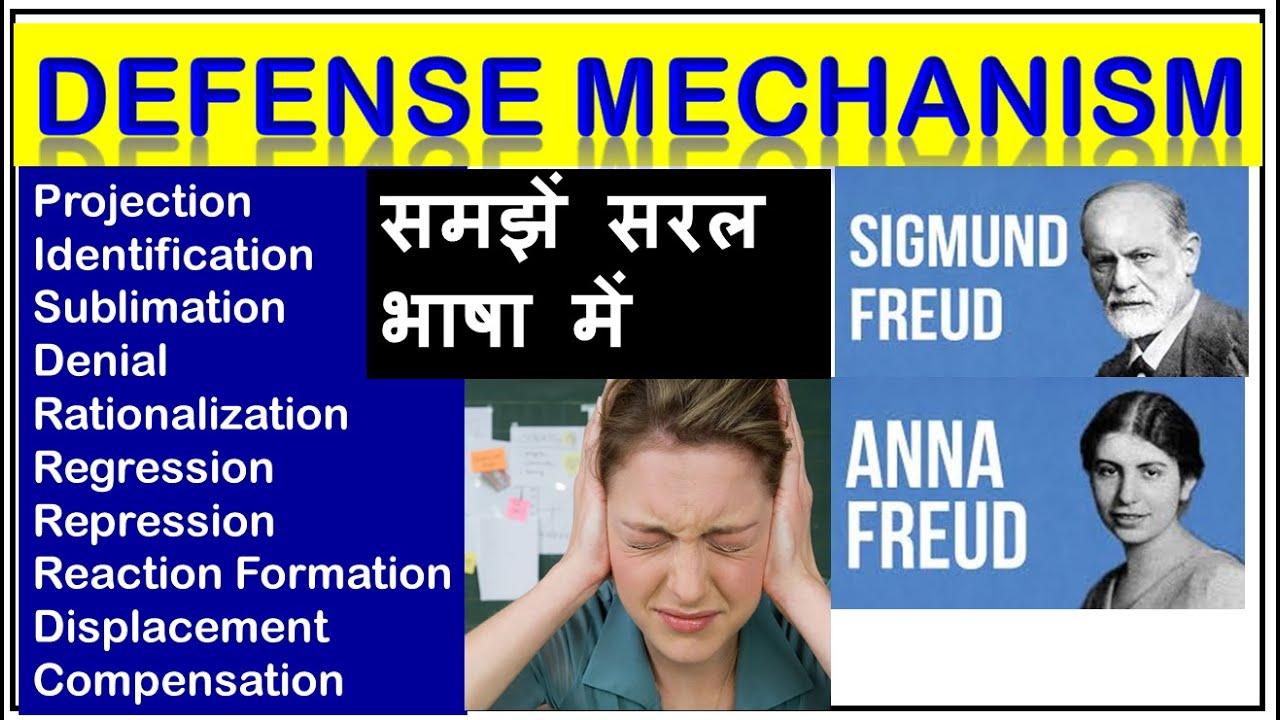 Defense Mechanisms I Defense Mechanism In Hindi Youtube