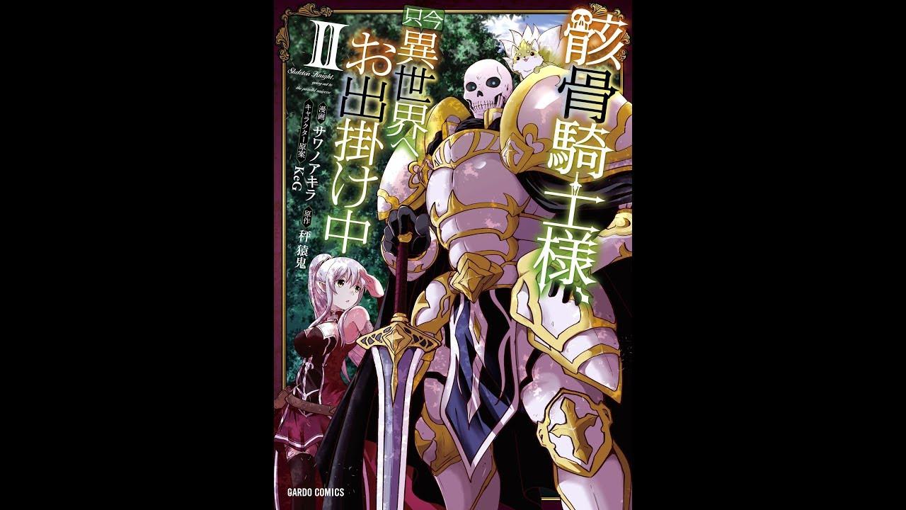 守れ は た 騎士 ダンジョン なかっ を 骸骨