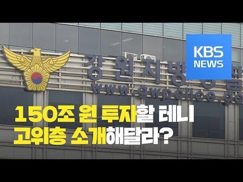 """""""150조 원 투자할게"""" 알선부탁…황당한 사기? / KBS뉴스(News)"""