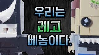베놈 레고로 에디 반 베놈 반 만들기! 영화 베놈 진짜 브릭헤즈.ver (조립꿀팁!) - 채소골렘
