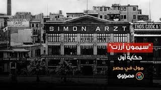 """""""سيمون أرزت"""".. حكاية أول مول في مصر  (فيديو)"""
