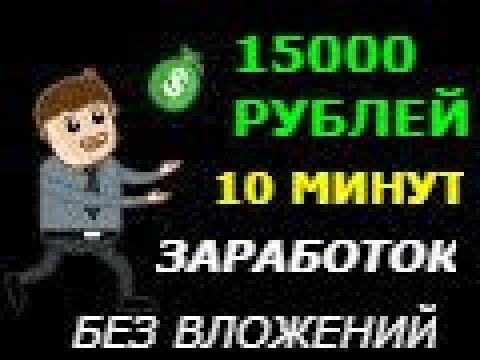 ЗАРАБОТОК В ИНТЕРНЕТЕ БЕЗ ВЛОЖЕНИЙ ОТ 15000 РУБЛЕЙ НА ОБМЕНЕ ВАЛЮТ