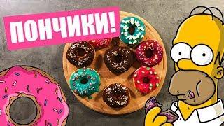 Как приготовить пончики? American Donuts.