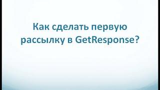 Как сделать первую рассылку в GetResponse?