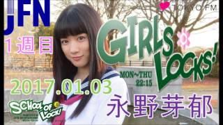 1月3日(火)のGIRLS LOCKS!は・・・ 三が日のGIRLS LOCKS!には、1週目ガ...