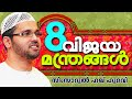 8 വിജയ മന്ത്രങ്ങൾ | Islamic Speech In Malayalam | Simsarul Haq Hudavi New 2015 video