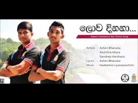 Dharmaraja College Commerce Day Theme Song 2014 | Lowa Dinana