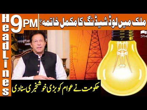 Big Good News For Pakistani Nation | Headlines 9 PM | 12 July 2021 | GNN | DB1W