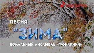 """Песня """"Зима"""" вокальный ансамбль """"Фонарики"""""""