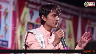 गायक - मनीष परिहार ( भगवान पुरा लाइव 2018 ) aaiji films - nadol 7665070574