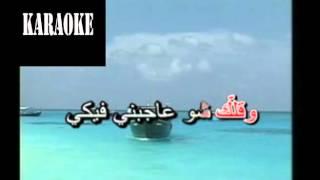Arabic Karaoke WA7YAT 3YOUNY WADIH MRAD