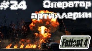 Прохождение Fallout 4 - Как назначить оператора артиллерии в Замке