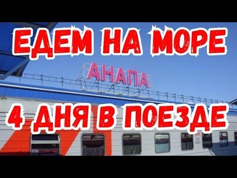 АНАПА. 4 ДНЯ В ПОЕЗДЕ НА МОРЕ. ЧАСТЬ 1.