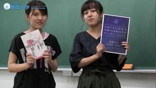社会学科ダイジェスト 人文社会科学部 夏季オープンキャンパス2019 - 静岡大学