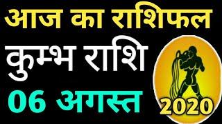 Kumbh Rashi 6 August 2020   Aaj Ka kumbh Rashifal   kumbh Rashifal 6 August 2020  kumbh bb
