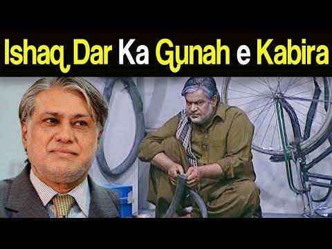 Ishaq Daar Ka Gunah E Kabira - Khabardar With Aftab Iqbal