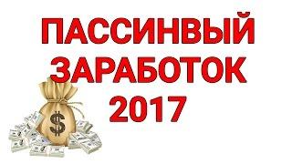 Пассивный заработок 2017 | Бот для SMMOK