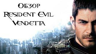 Обитель зла: Вендетта (Resident Evil: Vendetta, 2017) - обзор CGI-фильма