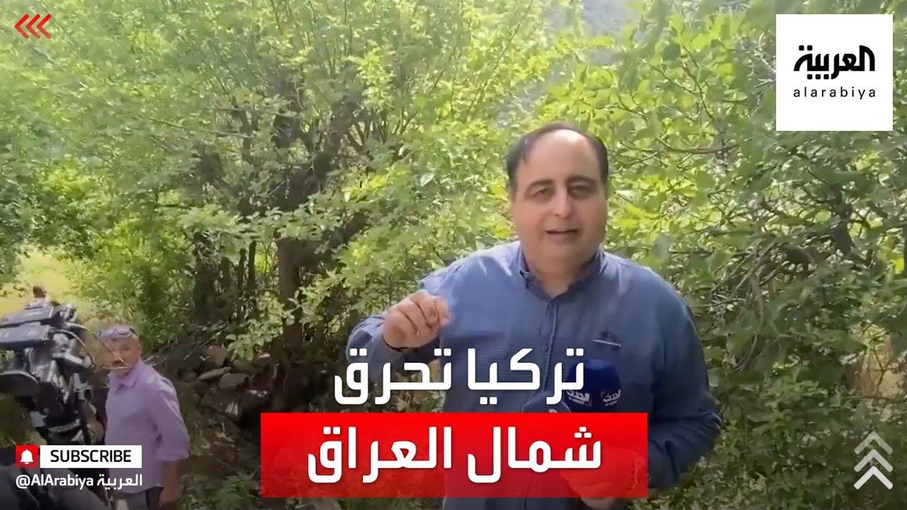 كاميرا العربية توثق القصف التركي الذي يستهدف القرى الكردية الحدودية بمحافظة دُهوك في العراق  - نشر قبل 4 ساعة