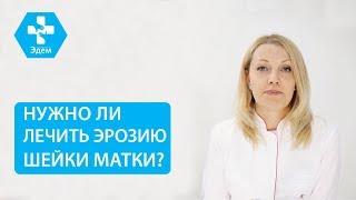 👩 Что такое эктопия шейки матки, и когда необходимо ее лечить. Эктопия шейки матки лечение. 12