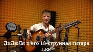 ДиДюЛя и его королевская 18-струнная гитара LEF. История инструментов - Выпуск 15