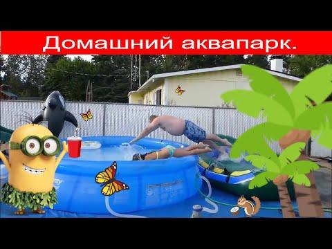 Как сделать горку для бассейна своими руками