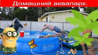 Горка для Бассейна своими руками! Увлекательный аттракцион для детей и взрослых. Домашний аквапарк.