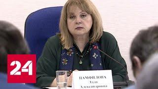 Памфилова: на выборах президента в ТИКах впервые установят камеры