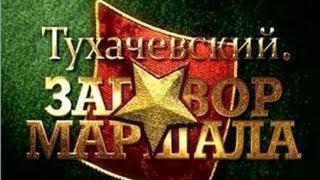 Советские биографии - Михаил Тухачевский