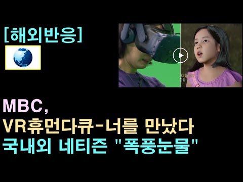 """[해외반응] MBC, VR휴먼다큐-너를 만났다, 국내외 네티즌 """"폭풍눈물"""""""