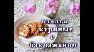 Оладьи куриные с баклажаном  Рецепт куриных оладьев