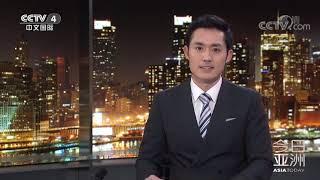 《今日亚洲》 20200205| CCTV中文国际