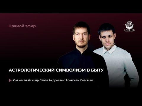 Астрологический символизм в быту. Прямой эфир Павла Андреева и Алексея Лозового