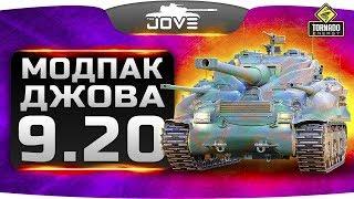 НОВЫЕ МОДЫ ДЖОВА 9.20 РАСШИРЕННЫЙ