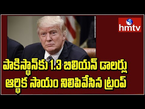 Trump Stopped USD 1.3 Billion in Financial Aid to Pakistan | Telugu News | hmtv