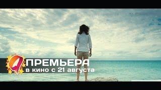 Предчувствие любви (2014) HD трейлер | премьера 21 августа