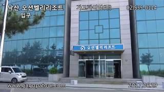 낙산 오션벨리리조트 가고파여행(주) 02-535-011…