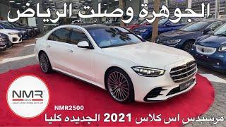 الجوهرة وصلت الرياض مرسيدس اس كلاس 2021 اول تغطية عربية