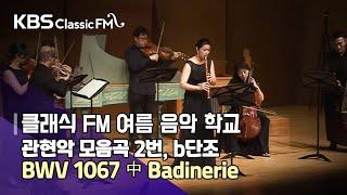 관현악 모음곡 2번, b단조 BWV 1067 中 Badinerie [KBS 클래식 FM 여름음악학교]