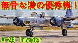 【アメリカ】無骨な漢の優秀機『A-26』インベーダー!天才「エド・ハイネマン」が設計し三度の近代戦に投入され二度も改名した唯一の最長現役のレシプロ攻撃機の挑戦の記憶とは 【ポイントTV】ジパング